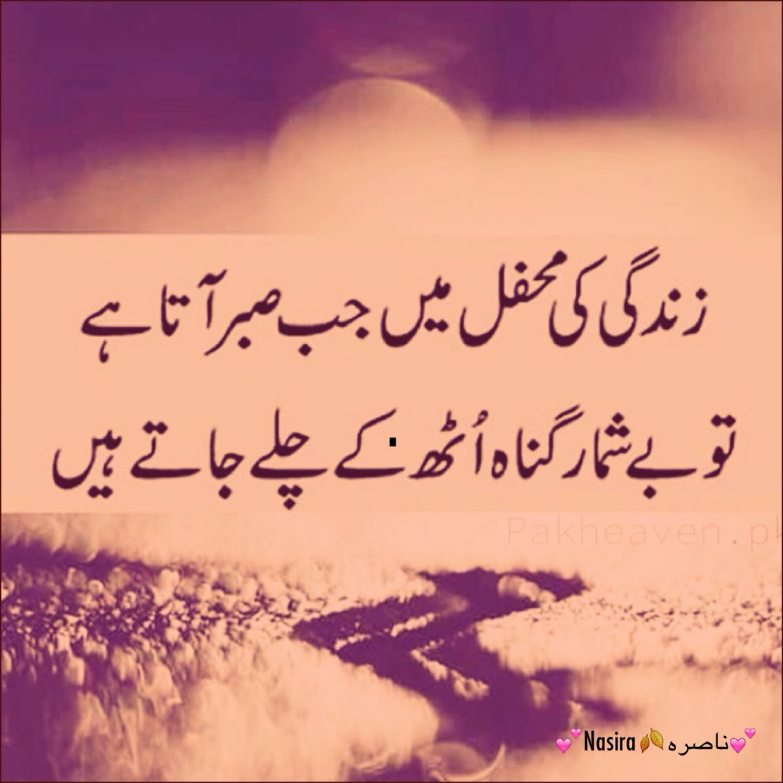 Pin by Nasira Ahmad on An URDU POETRY & quotes | Pinterest