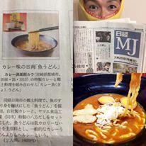 日経MJにカレー魚うどんが登場!!