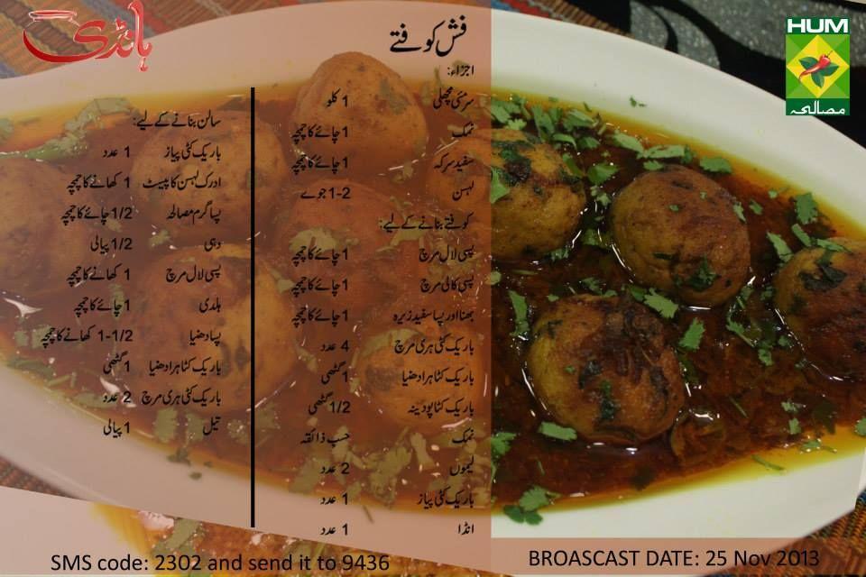 Fish kofta recipe in urdu zubaida tariq by masala tv ladiespk fish kofta recipe zubaida tariq in urdu fish kofta recipe in urdu zubaida tariq by masala tv forumfinder Gallery