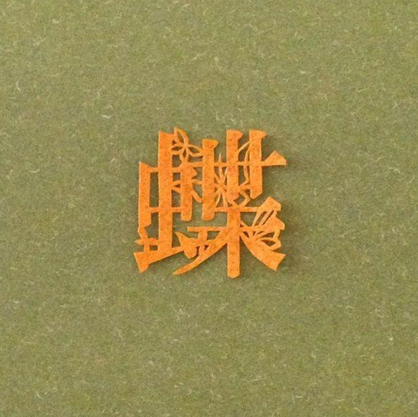 文字と文様を組み合わせた切り絵 彩文字 が美しい 切り絵 図案 切り絵 さくら デザイン