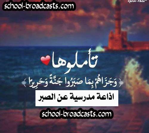 اذاعة مدرسية كاملة عن الصبر موقع اذاعات مدرسية School Broadcast Calligraphy