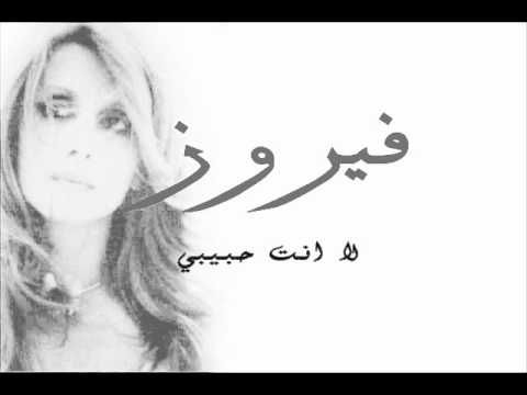 فيروز لا أنت حبيبي Fairuz Youtube Videos Music Love Charms Songs