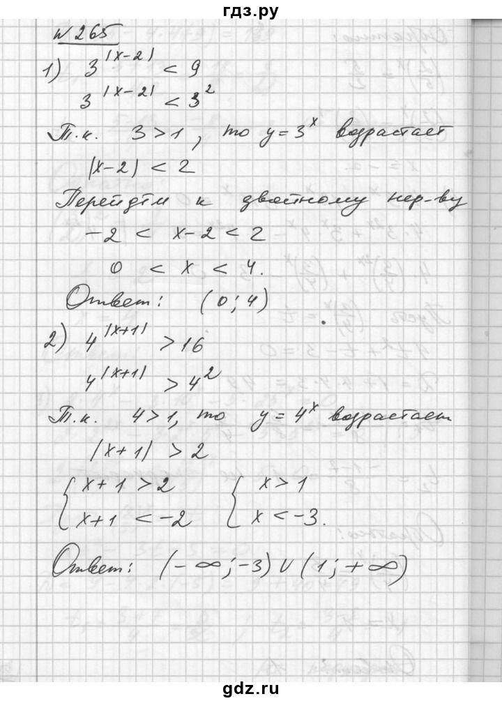 Готовые домашние задания по геоометрии класс атанасян slovo