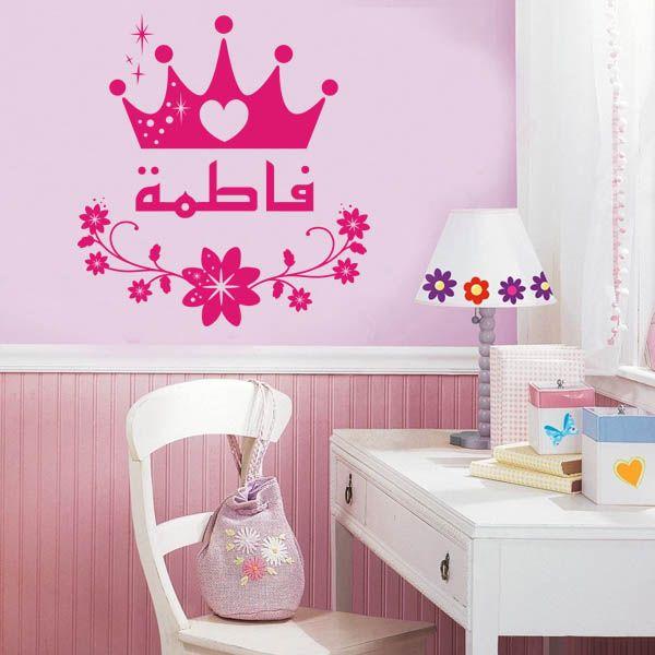 Stickers princesse(calligraphie arabe) #wallstickers ...