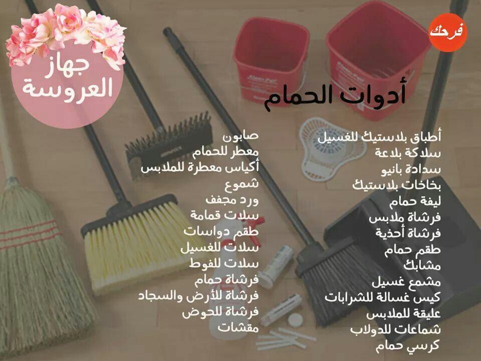 Pin By Asmaa Farhat On All Beautiful Things And Useful Bride Preparation Wedding Planning Organizer Wedding Preparation
