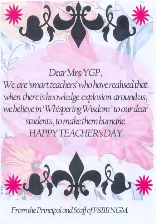 Teachers Day Wishes Sms Messages For Teachers | Teachers Day
