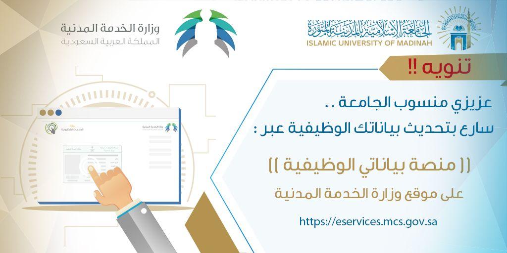 الجامعة الإسلامية بالمدينة المنورة University Bullet Journal Islam