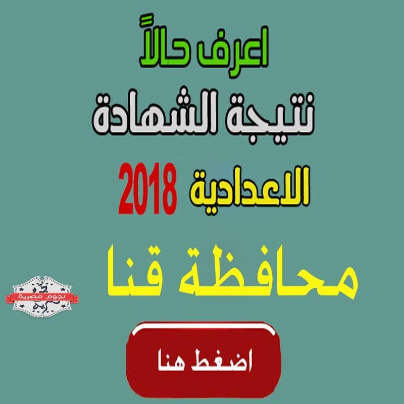 نتيجة الصف الثالث الاعدادى محافظة قنا برقم الجلوس نتيجة