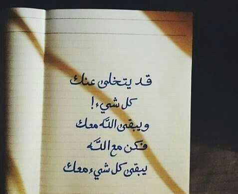 مع الله تطيب لنا الحياه ثق بالله Words Quotes Prayers