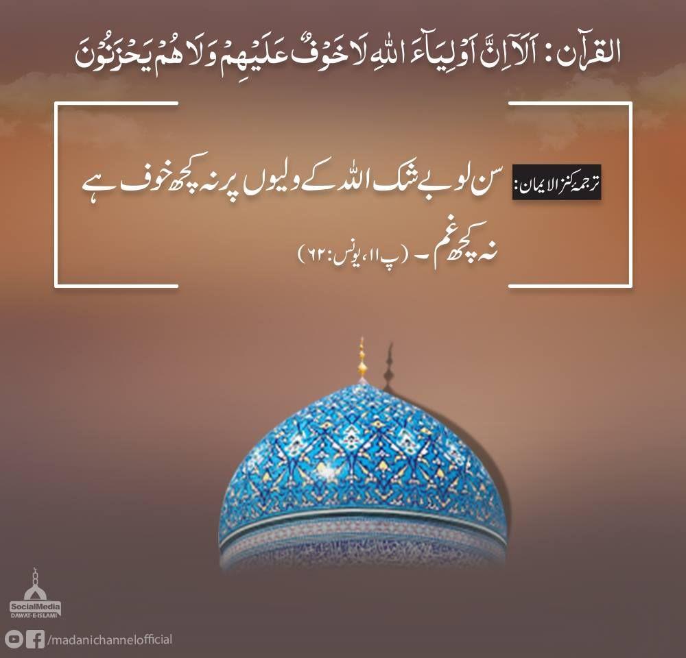 Quran Urdu Translation Dawateislami Quran Urdu Translation Quran Urdu Islam Quran