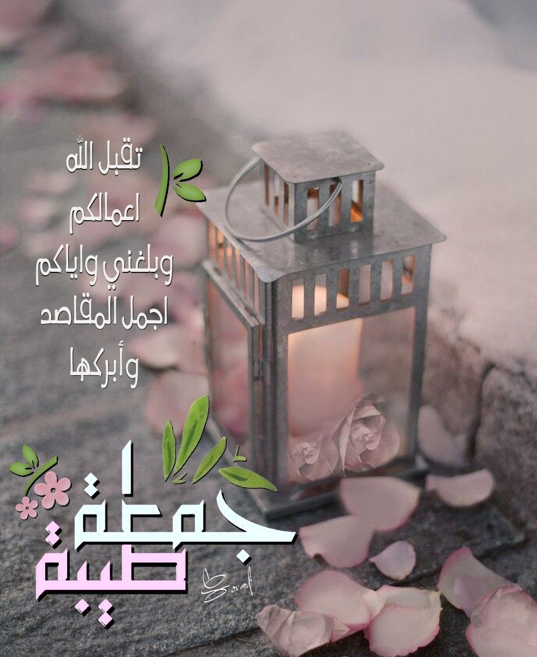 جمعة طيبة مباركة Jumma Mubarak Images Good Morning Greetings Islamic Images