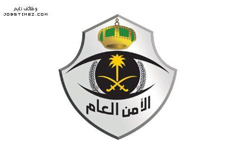 تقديم الامن العام 1437 توظيف الدورات العسكرية وظائف تايم Sport Team Logos Juventus Logo Sports Team