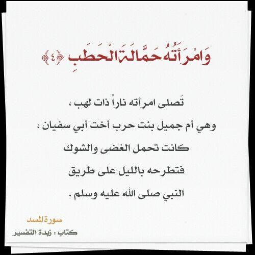 تفسير سورة المسد 4 Quran Quotes Islamic Quotes Quran Verses
