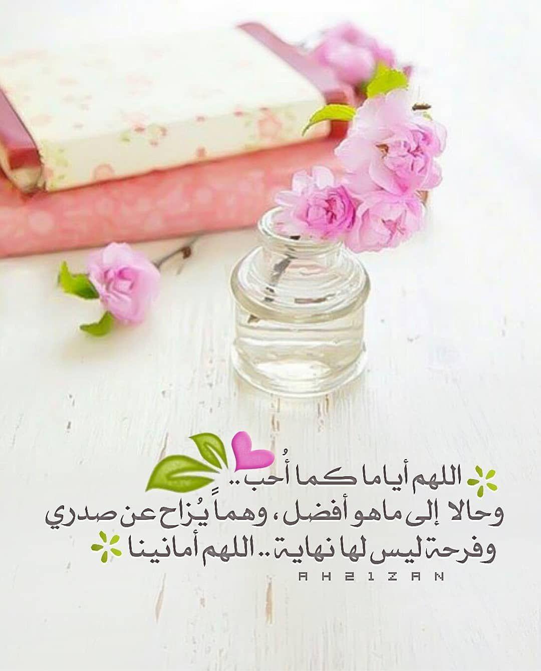 اذ ڪر و ا ال ل هـ On Instagram اللهم أياما كما أ حب وحالا إلى ماهو أفضل وهما ي زا Beautiful Quran Quotes Beautiful Morning Icing