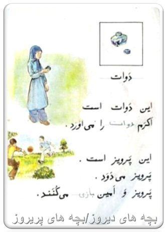 جناب مولانا Afghan Quotes Persian Quotes Rumi Love Quotes