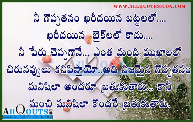 Teluguquotesimagesinspirationthoughtssayingsfree Vanitha Simple All Quotes Telugu