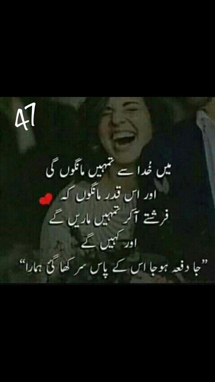 Haha Poetry By Shani Love Romantic Poetry Urdu Funny Quotes Poetry Feelings