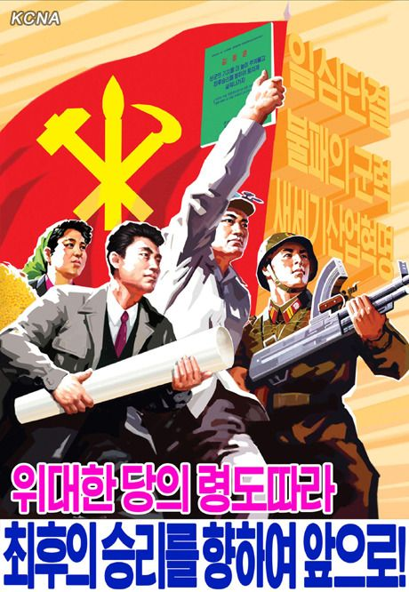 """Forward to final victory under the leadership of the great party!Pyongyang, July 6 (KCNA) – New poster """"Forward to final victory under the leadership of the great party!"""" was produced in the DPRK.It vividly represents a serviceman, a worker, a..."""