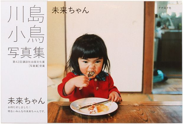 Kotori Kawashima's stunning portraits of his young daughter are collected in his book, Mirai Chan.