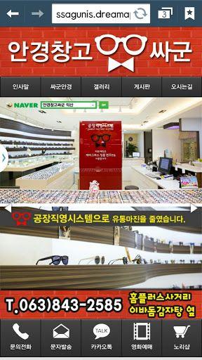 '안경창고싸군 익산점' 어플리케이션 입니다.  http://Mobogenie.com