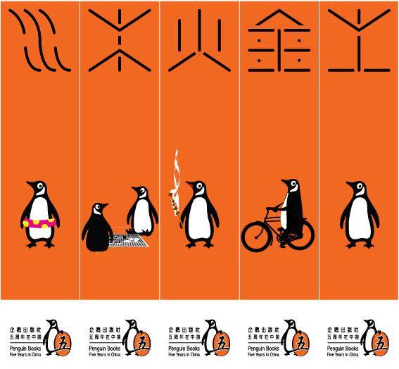 Penguin Book Cover Vector : Http jasonpym bookmark designs