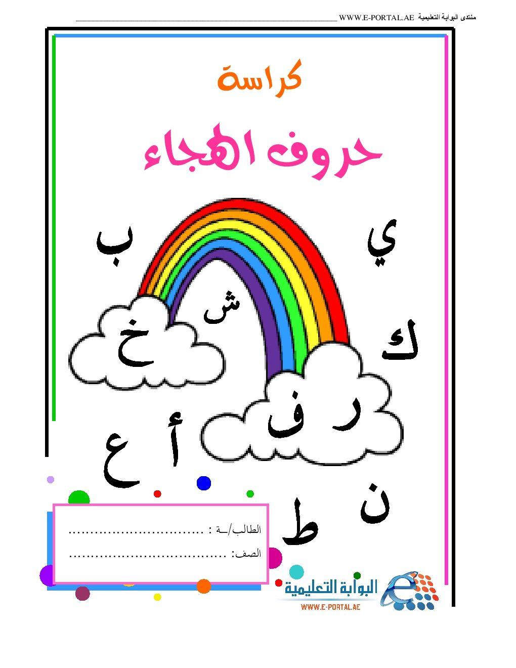 حروف الهجاء كراسة حروف الهجاء لتعليم الاطفال الحروف الهجائية مرحلة الروضة Arabic Alphabet For Kids Arabic Kids Alphabet Preschool