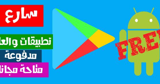 سارع فى تحميل 28 تطبيق ولعبة اندرويد مدفوعة متاحة مجانا على متجر جوجل بلاي Android Apps App Google Play