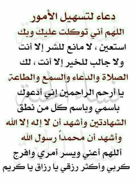 Pin By Hadil On Faith Islam Facts Islamic Phrases Islam Beliefs