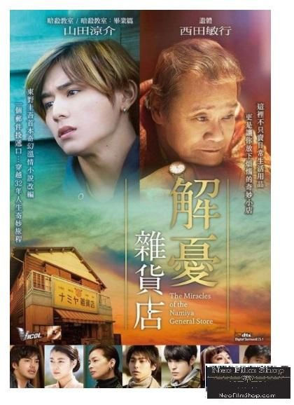 miracles of the namiya general store japanese movie