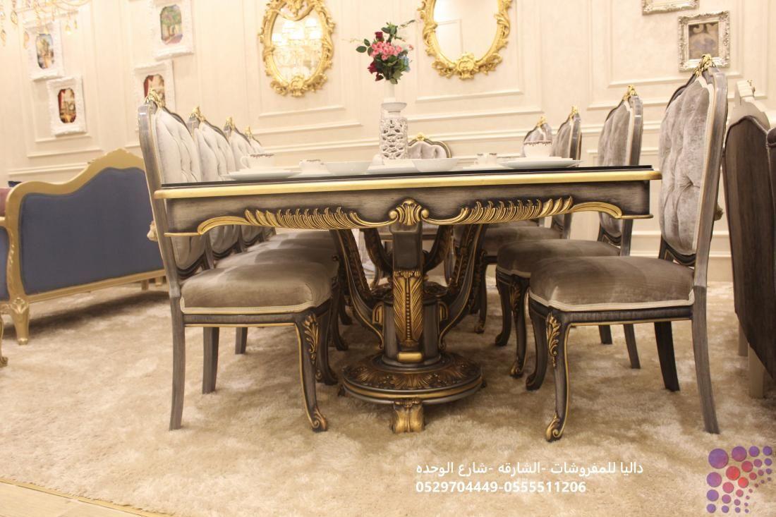 مفروشات راقيه في دبي Instagram Dalia Furniture L L C Furniture Home Furniture Sweet Home