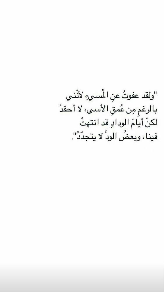 Pin By Nwaraa On اقتباس Words Quotes Talking Quotes Pretty Quotes