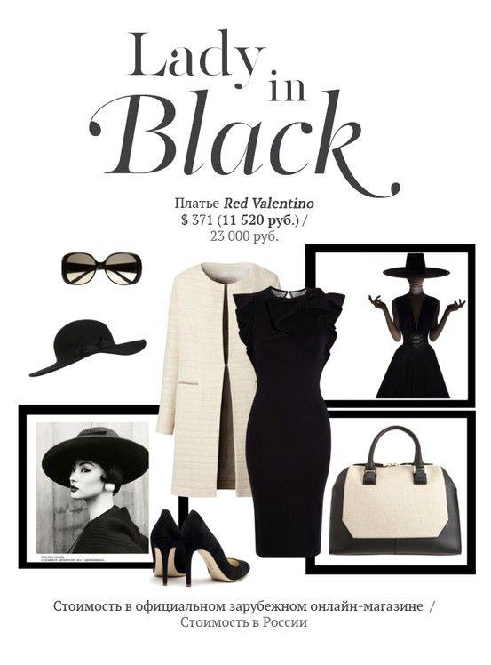 Это платье Red Valentino в абсолютной мере отвечает всем канонам «Маленького черного платья» Шанель: правильная длина,  приталенный крой, лаконичный дизайн. Без преувеличения, это платье – лучшая инвестиция  в ваш базовый гардероб. И, возможно, по лучшей цене! Подробнее на www.sibaritka.com.