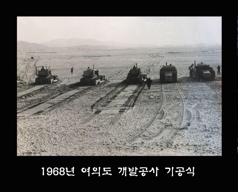 1968년 여의도 개발공사 기공식
