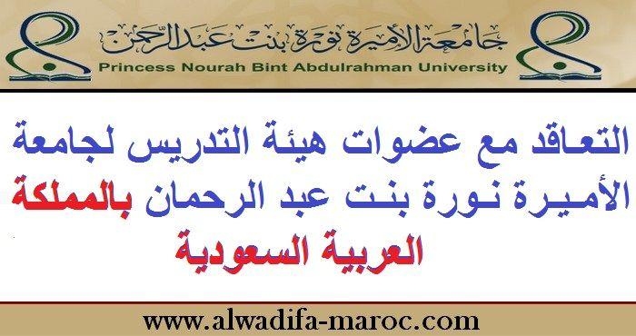 ترغب جامعة الأميرة نورة بنت عبدالرحمن جامعة للبنات فقط بمدينة الرياض بالمملكة العربية السعودية في التعاقد على عدد من عضوات هيئة University Arabic Calligraphy