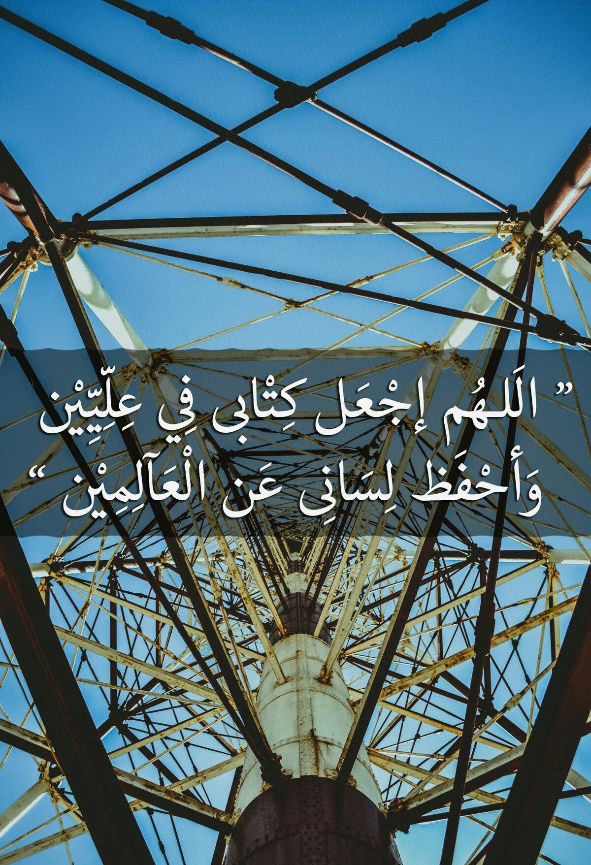 تريد ان تترك الغيبة والنميمة دائما قل اللهم اجعل كتابي في عليين واحفظ لساني عن العالمين آمين Islamic Pictures Neon Signs Pictures