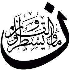 كن داعيا للخير كيفية تصميم مخطوطات القرآن الكريم Quraan Fonts Islamic Art Calligraphy Arabic Art Islamic Calligraphy
