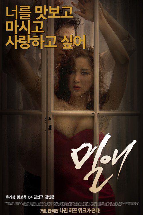 Pin On Korean Film-8939