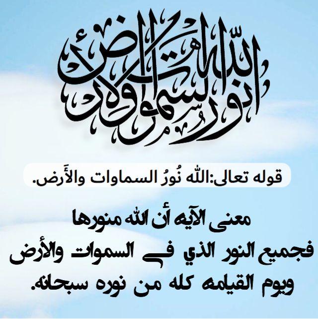 الله نور السماوات والارض Arabic Arabic Calligraphy Islam