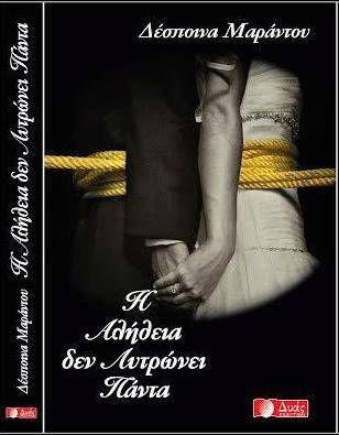 """Κερδίστε ένα αντίτυπο του βιβλίου """"Η αλήθεια δεν λυτρώνει πάντα"""" της Δέσποινας Μαράντου - http://www.saveandwin.gr/diagonismoi-sw/kerdiste-ena-antitypo-tou-vivliou-i-alitheia-den-lytronei-panta-tis/"""