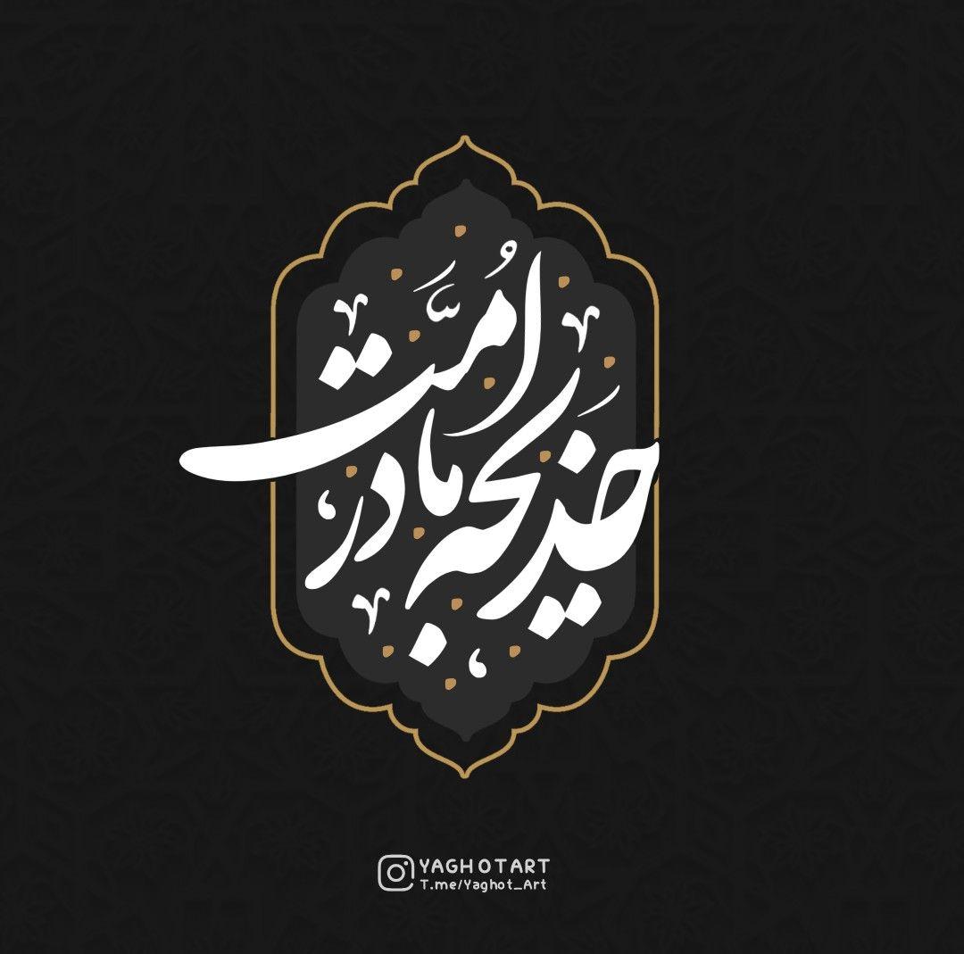 ام المومنین حضرت خدیجه کبری سلام الله علیها Art Islamic Art Imam Hussain Wallpapers