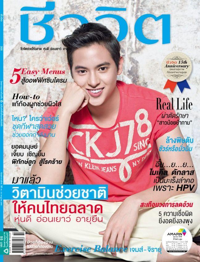 Cheewajit Thai Magazine - Buy, Subscribe, Download and