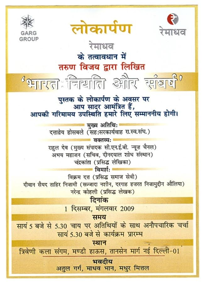 Pin by Makes India Clean on Makes India Clean Pinterest India - fresh anniversary invitation marathi