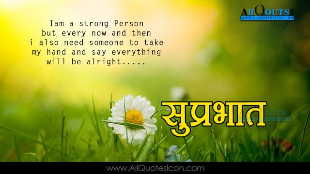 Hindi good morning quotes wshes for whatsapp life facebook images hindi good morning quotes wshes for whatsapp life facebook images inspirational thoughts sayings greetings wallpapers pictures images m4hsunfo