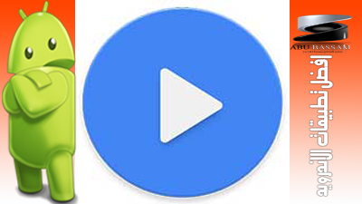 mx player pro apk free download for android 2.3 6