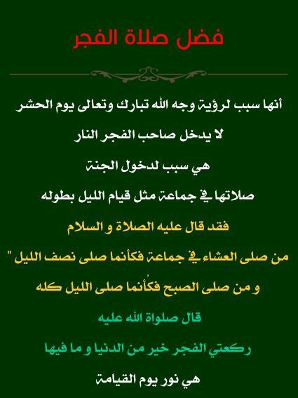 Desertrose صلاة الفجر وفضلها All About Islam Holy Quran Islam