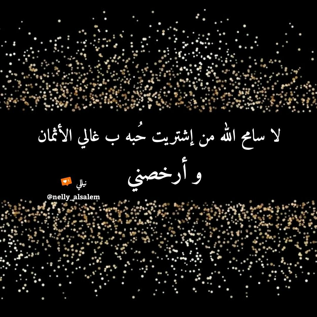 نيللي السالم Wedding Birdcage Arabic Words Wedding