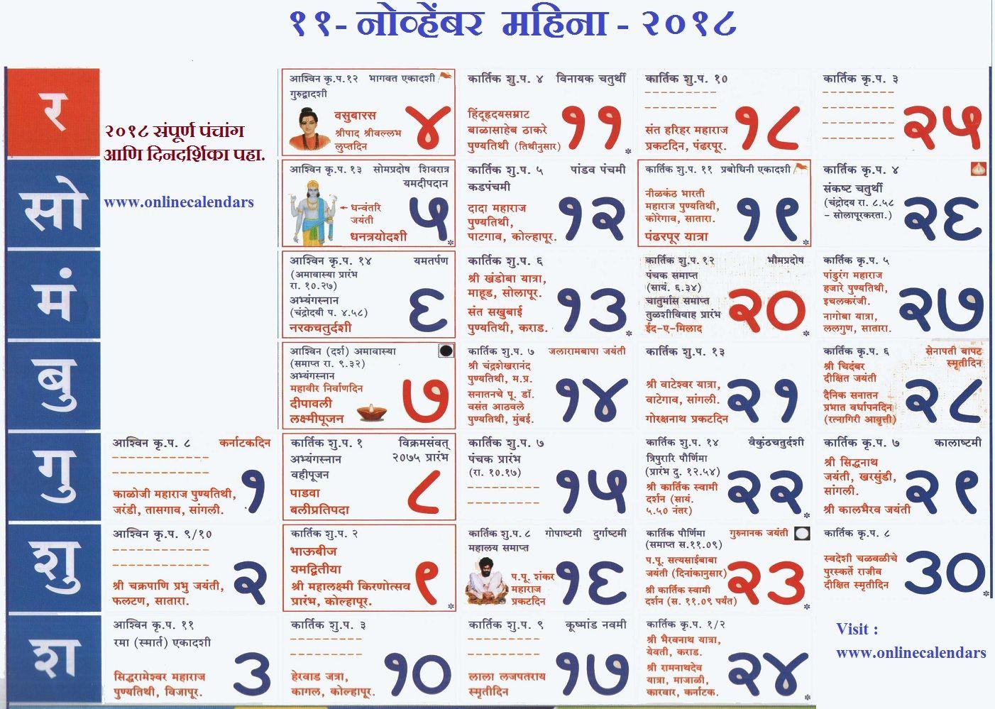 November 2018 Calendar Marathi November Calendar Calendar Word 2018 Calendar Template