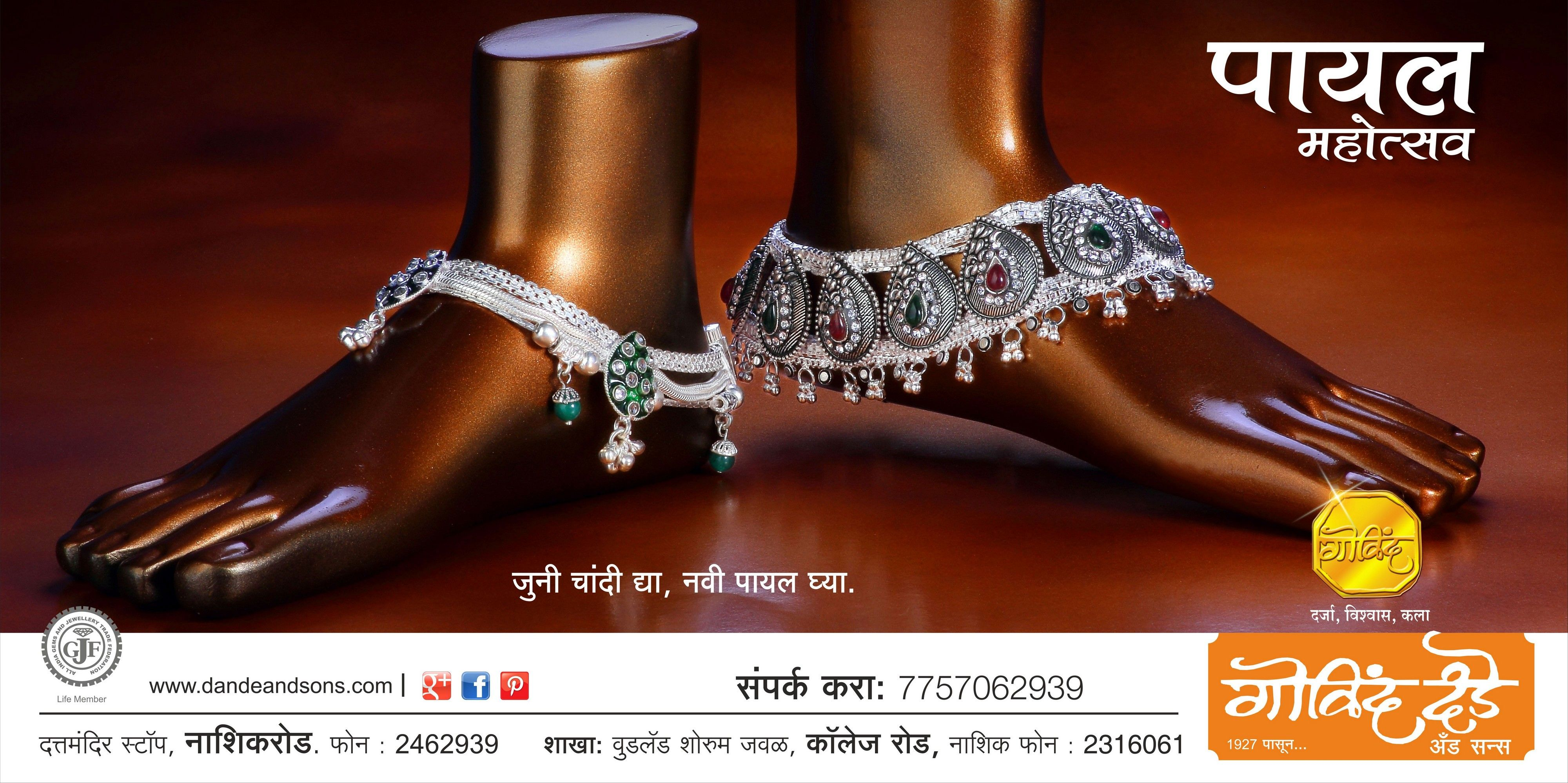 Carte Blanche Anklets Pin By Govind Dande Sons On Payal Mohatsav Anklets