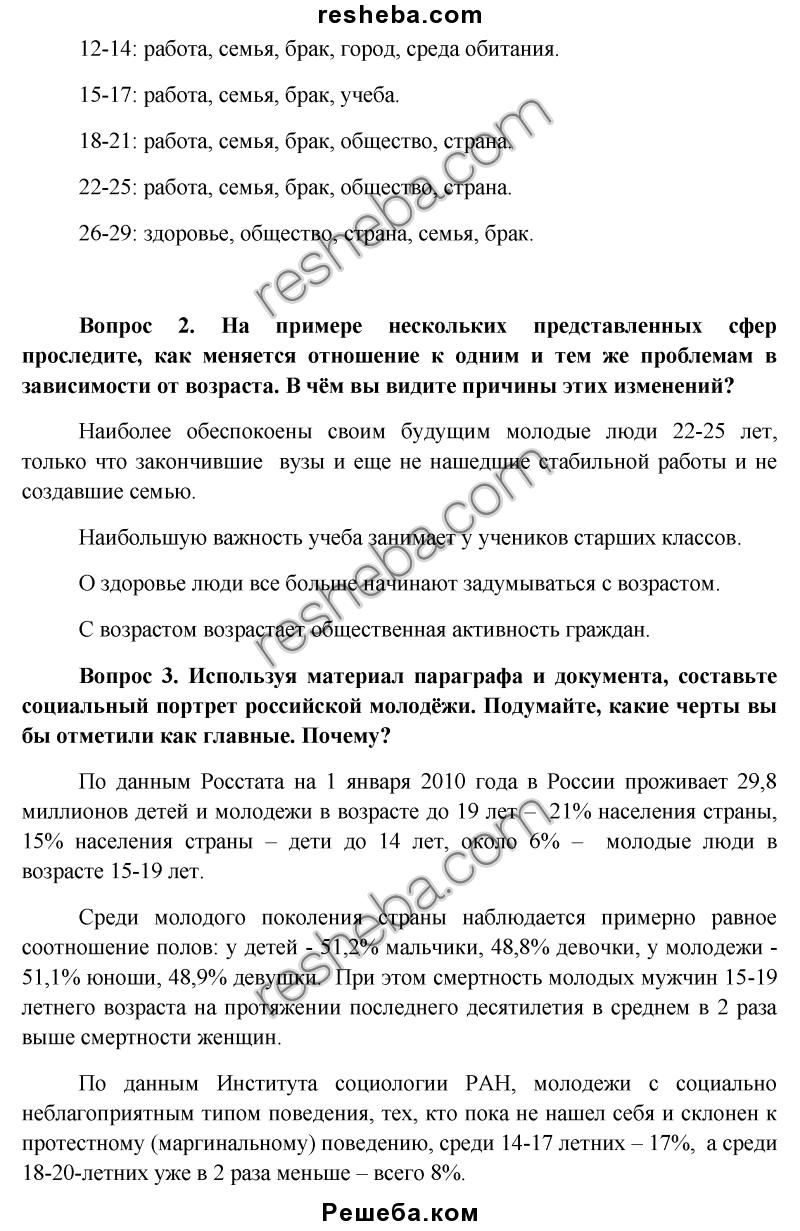 Готовые домашние задание по математике 3 класс часть 1 автор м.и.моро м.а.бантова г.в.бельтюкова