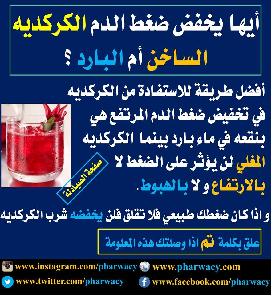 Pin By Emad Fouad On صحة و عافية Health And Nutrition Nutrition The Cure